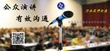 公众演讲与有效沟通