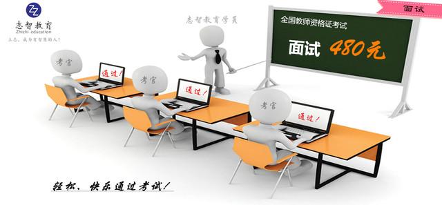 全国教师资格证统考【面试】